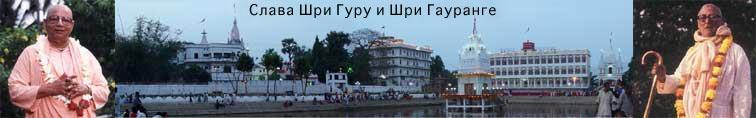 Слава Шри Гуру и Гауранге: Шри Чайтанья Сарасват Матх
